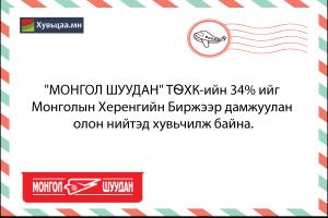Монгол шуудан IPO